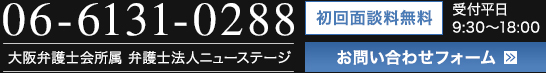 企業に強い顧問経験豊富な大阪の顧問弁護士ニューステージへのご相談受付中