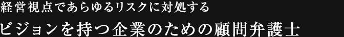 ビジョンを持つ企業のための顧問弁護士。大阪の弁護士法人ニューステージは、御社がより事業・業務に専念できるよう、経営視点と戦略的な法務でサポートします。