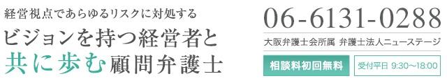 ビジョンを持つ経営者と共に歩む顧問弁護士。大阪の弁護士法人ニューステージは、あながた経営により専念頂けるように経営視点を持ってサポートしています。