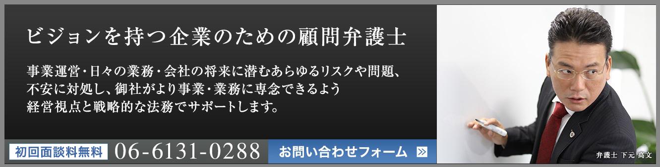 企業に強い顧問経験豊富な大阪の顧問弁護士ニューステージへのご相談依頼、お問合せフォーム