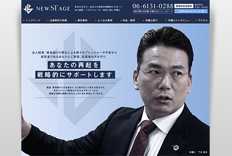 法人破産・民事再生専門サイト
