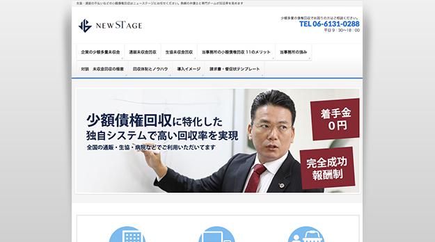少額債権回収特化サイト